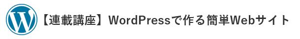 連載講座:WordPressで作る簡単Webサイト