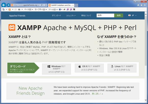 XAMPPダウンロードサイト