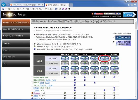 Pleiadesダウンロード画面