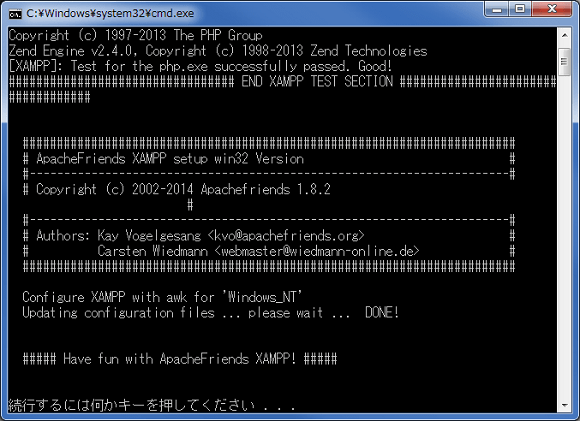 XAMPPセットアップバッチ画面