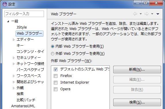Webブラウザー設定画面