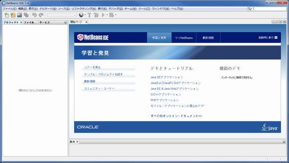 NetBeanの起動画面