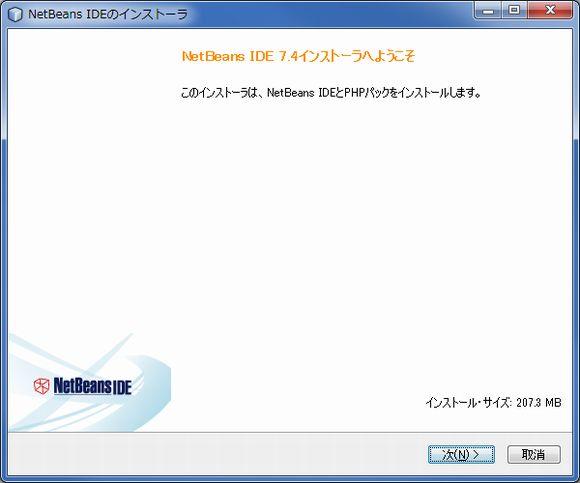 NetBeansインストール画面
