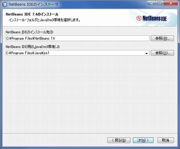 Java環境の選択画面