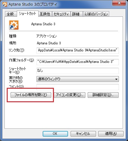 Aptana Studio 3 プロパティ画面