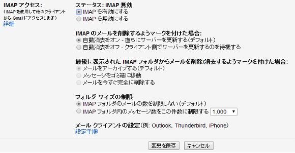 IMAPの有効化画面