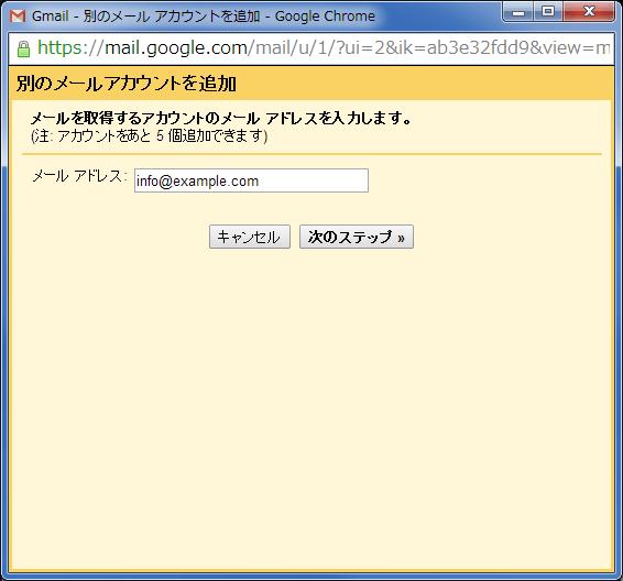 メールアドレス追加画面