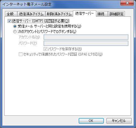 送信サーバー設定画面