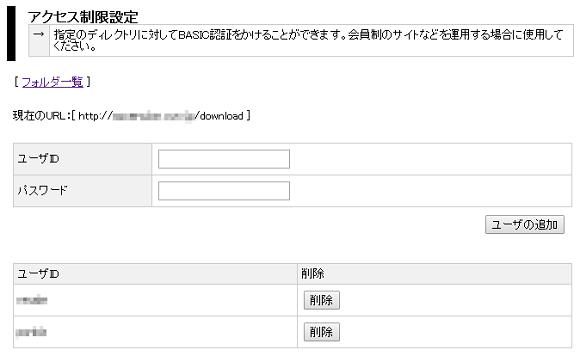 アクセス制限情報の入力画面