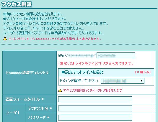 アクセス制限設定画面