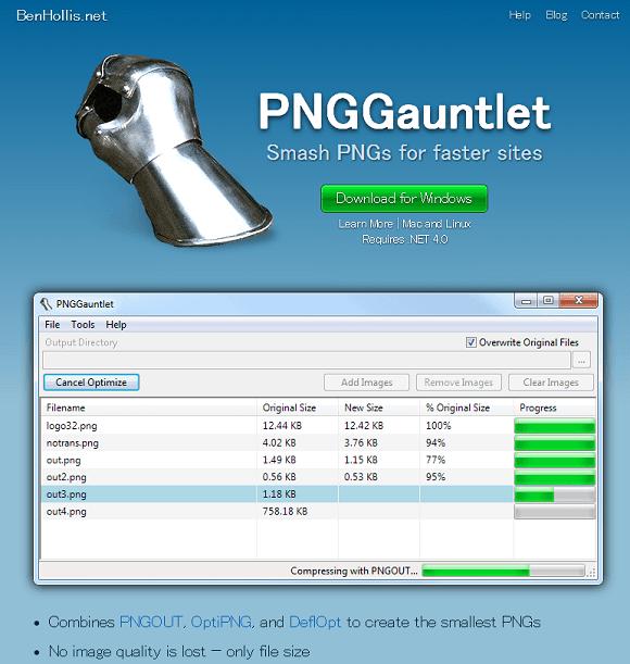 PNGGauntletダウンロードページ