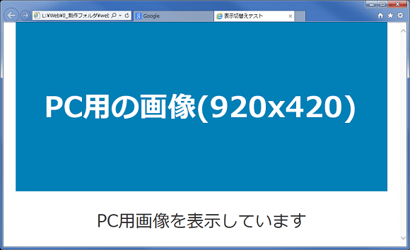 PC用画面-displayプロパティ