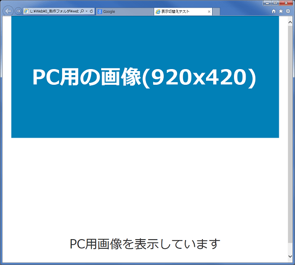 PC用画面-visibilityプロパティ