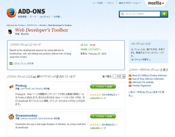 Web Developer's Toolbox