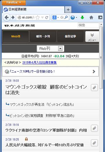 モバイルサイト画面