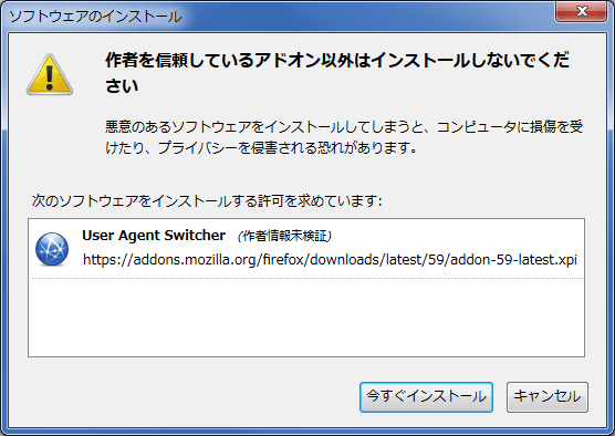 User Agent Switcherインストール画面