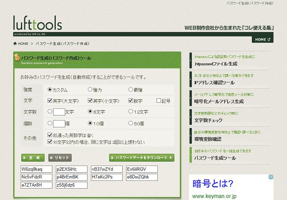 パスワード自動生成サイト