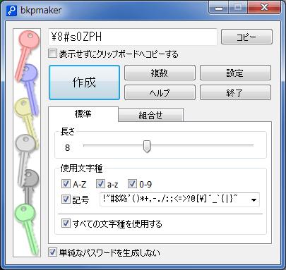 bkpmaker画面