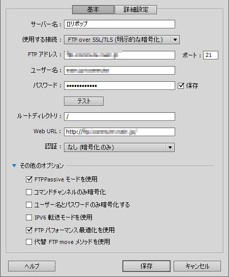 サーバー設定項目入力画面