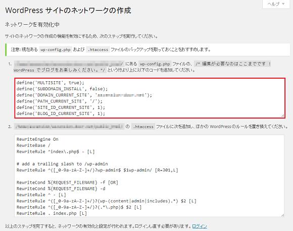 wp-config.phpに追加するコード