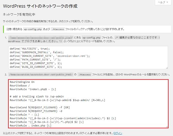 .htaccessに追加するコード
