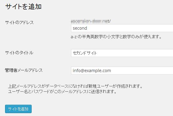 サイトを追加画面