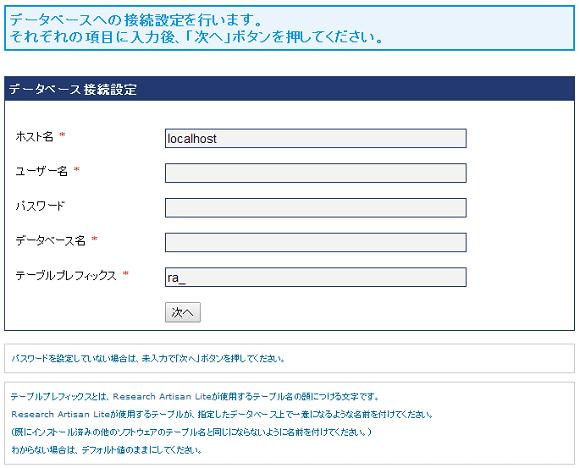データベース接続情報入力画面
