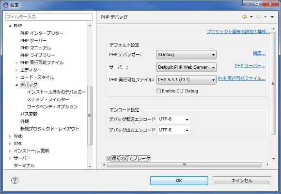 PHPデバッグ設定画面