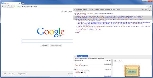 Chromeデベロッパーツール画面