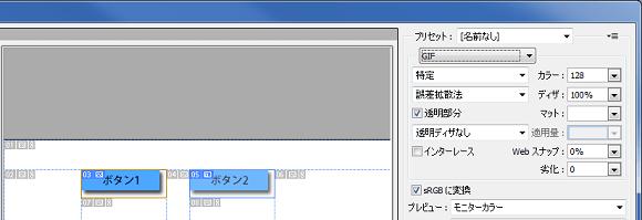 画像形式の設定画面