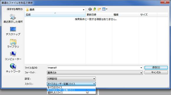 最適化ファイルを別名で保存ダイアログ