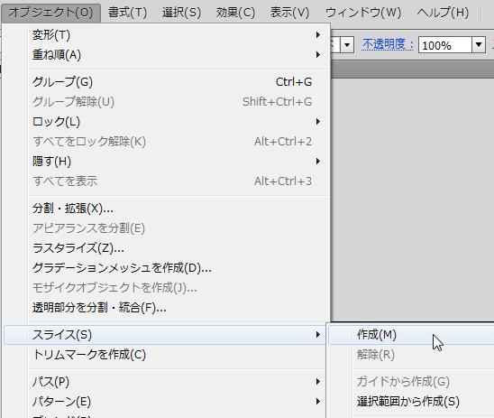 スライス作成メニュー