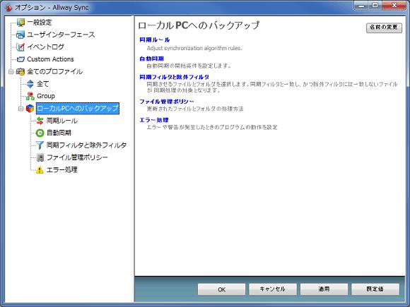 ローカルPCへのバックアップ設定画面 width=