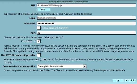 FTPサーバー設定項目入力画面
