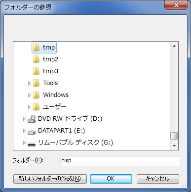 ローカルPCフォルダ選択画面