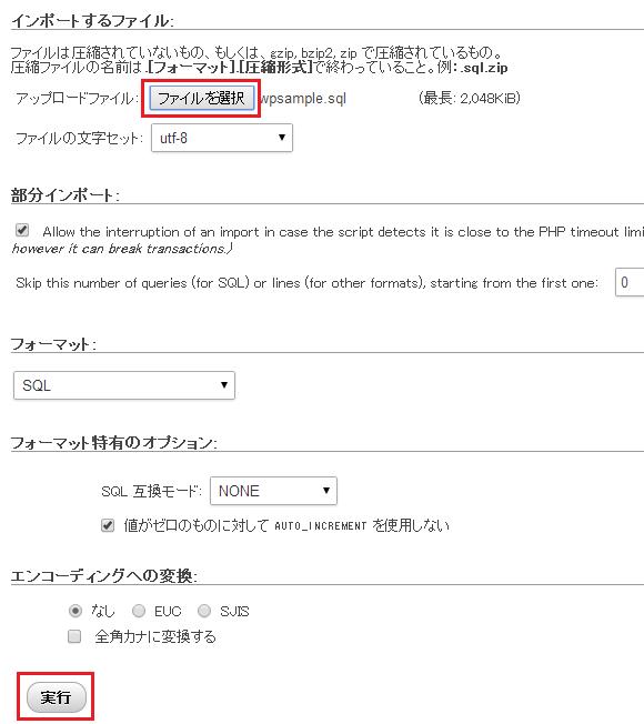 ファイルインポート画面