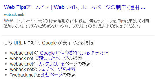 webサイト情報取得コマンド入力結果画面