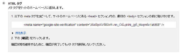 HTMLタグ表示画面