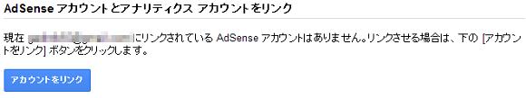 アカウントリンク画面