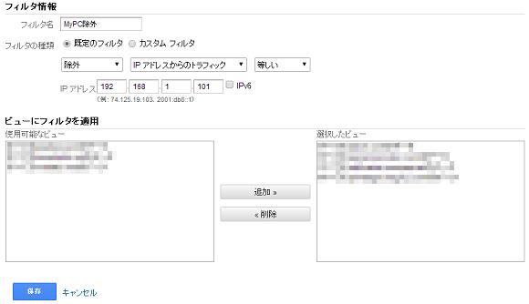 フィルタ情報設定画面