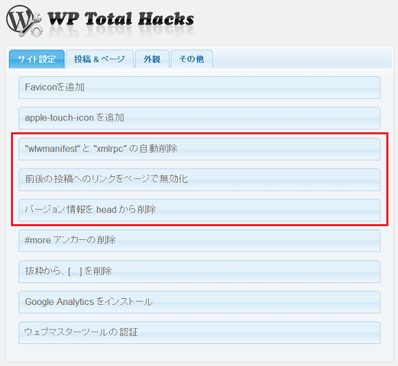 WP Total Hacks設定画面