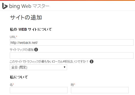 WEBサイト情報入力画面