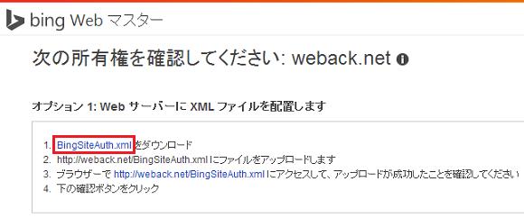 XMLファイルの配置説明画面