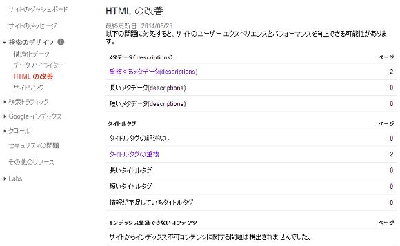 HTMLの改善画面