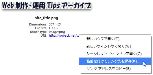 画像ファイルの保存メニュー