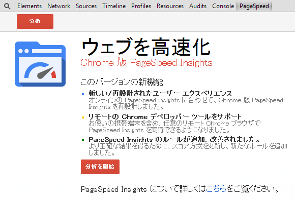 PageSpeed Insightsパネル