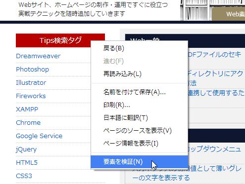 要素検索の右クリックメニュー