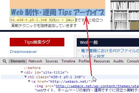 Webページ上での選択した要素表示
