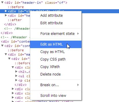 HTML編集メニュー