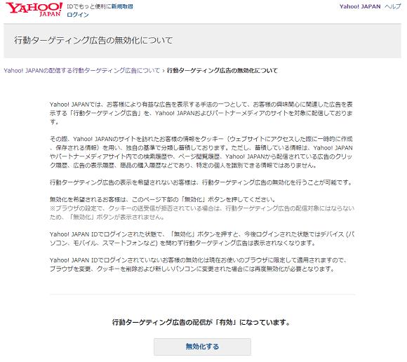 Yahooの無効化画面